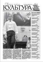 Фото для газеты