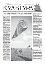 Обложки Свежей Газеты