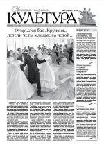 Обложки. Свежая газета
