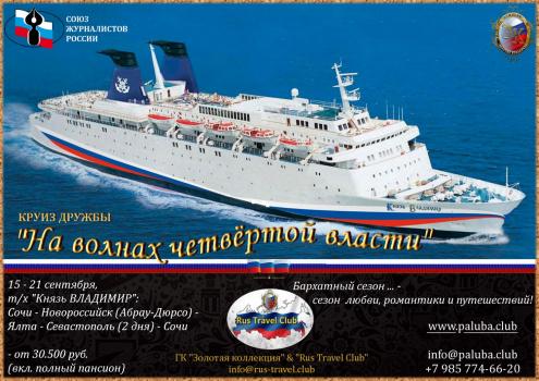 Черноморский круиз