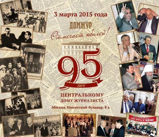 Поздравления к юбилею национальной газеты 83