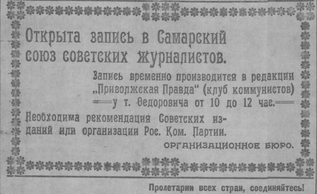ВК 7 декабря 1918 г.
