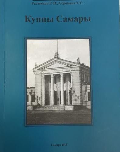 Обложка книги Купцы Самары