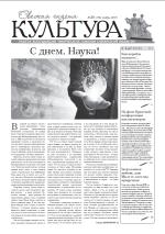 Свежая газета. Культура 20