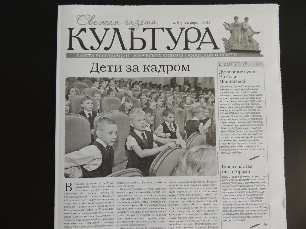 """Вышел новый номер издания """"Свежая газета. Культура""""."""
