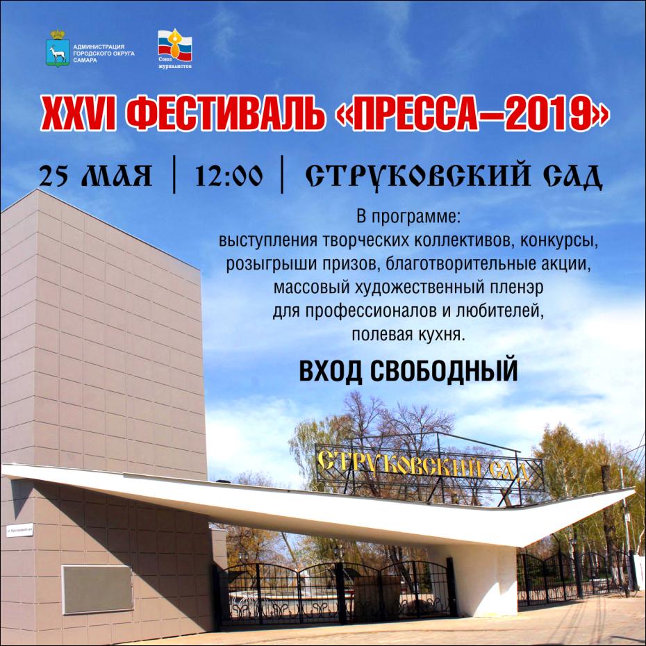 Афиша Фестиваль прессы 2019