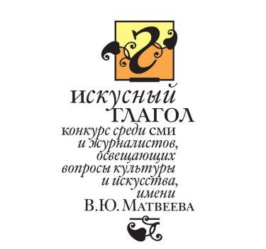 Logo_Glagol_