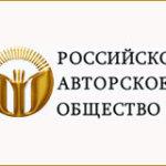 РАО лого