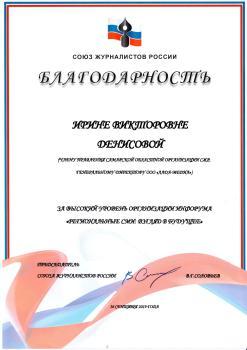 Благодарность Денисовой