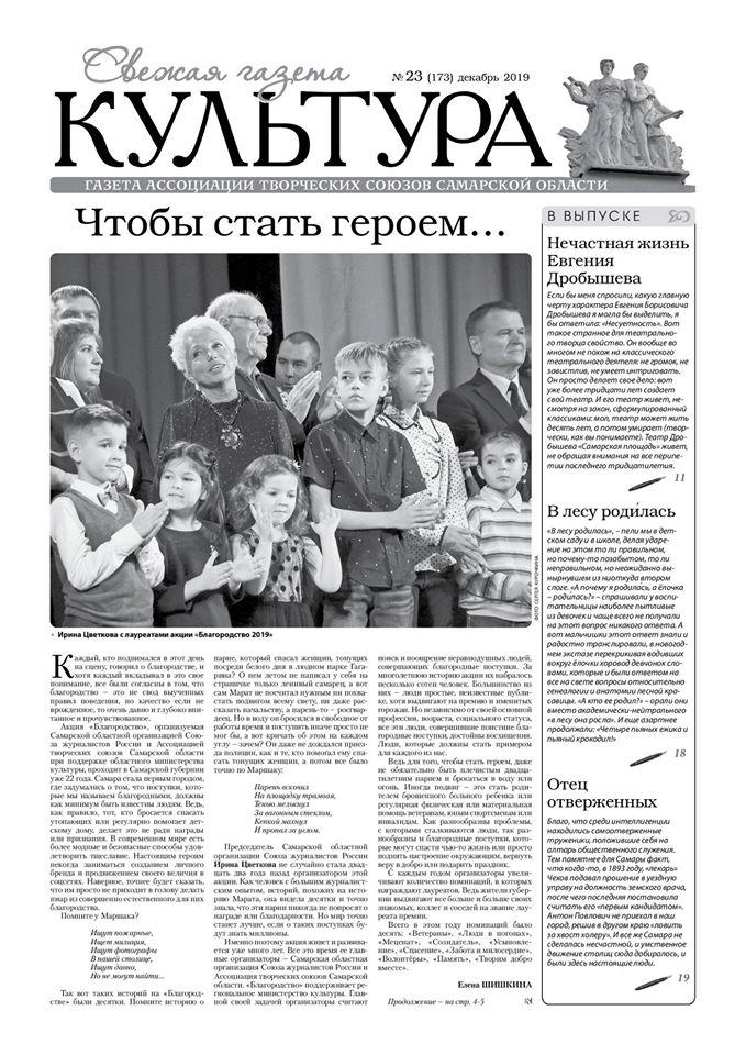 Свежая газета. Культура
