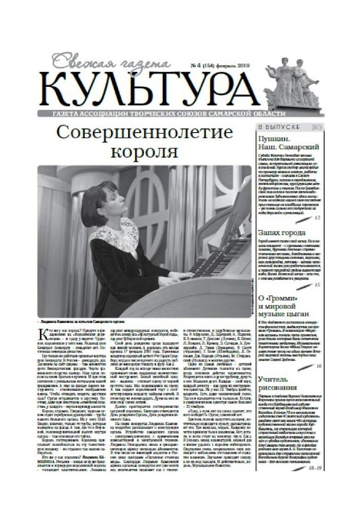 Свежая газета. Культура. Февраль, 2019 г.