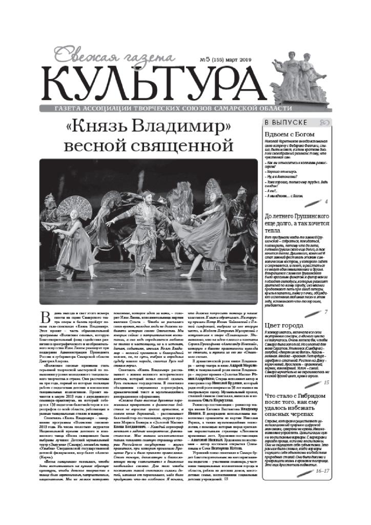 Свежая-газета.-Культура.-Март_-2019-_5