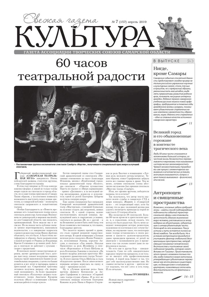 Свежая газета. Культура. апрель 2019,номер 7