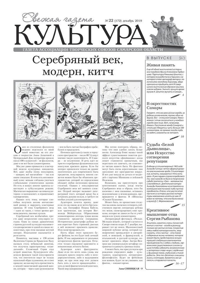 Свежая газета. Культура. декабрь 2019