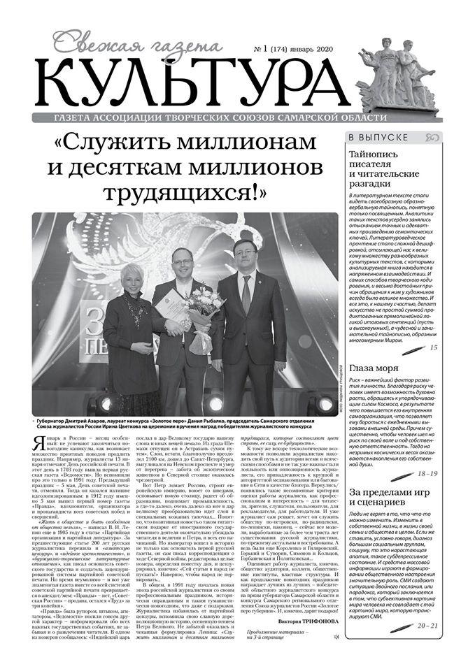 Свежая газета. Культура. январь 2020 г