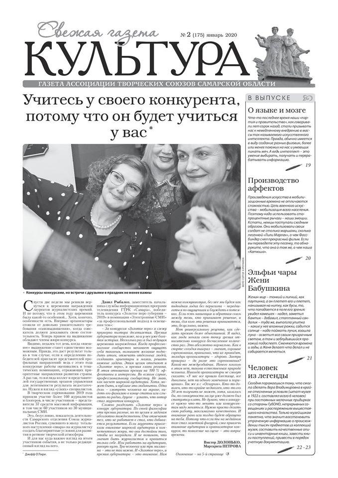 Свежая газета. Культура_номер 2