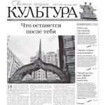 Свежая газета. Культура №6-7_