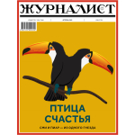 cover_journalist_04_2020_p1