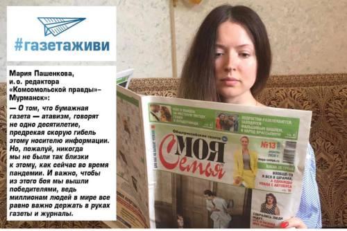 газета живи 9