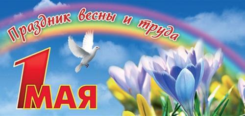 Гимн Весне! Гимн Маю!