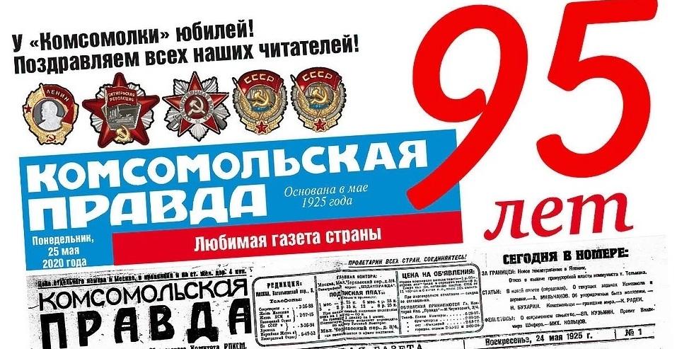 95 лет КП