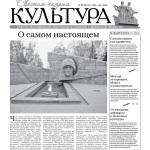 Свежая газета. Культура 6 мая 2020