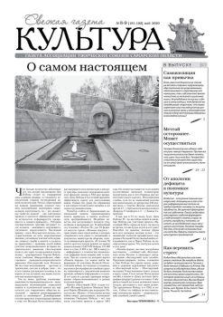 Свежая газета. Культура. май 2020 г