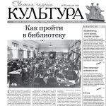 Свежая газета. Культура_номер 10_май 2020