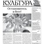 Свежая газета. Культура_№ 12