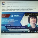 Цифровая журналистика_