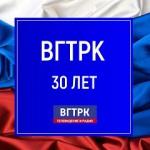 ВГТРК_o