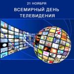 С всемирным днем телевидения