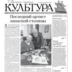 Свежая газета. Культура. от 5.11.2020 г_