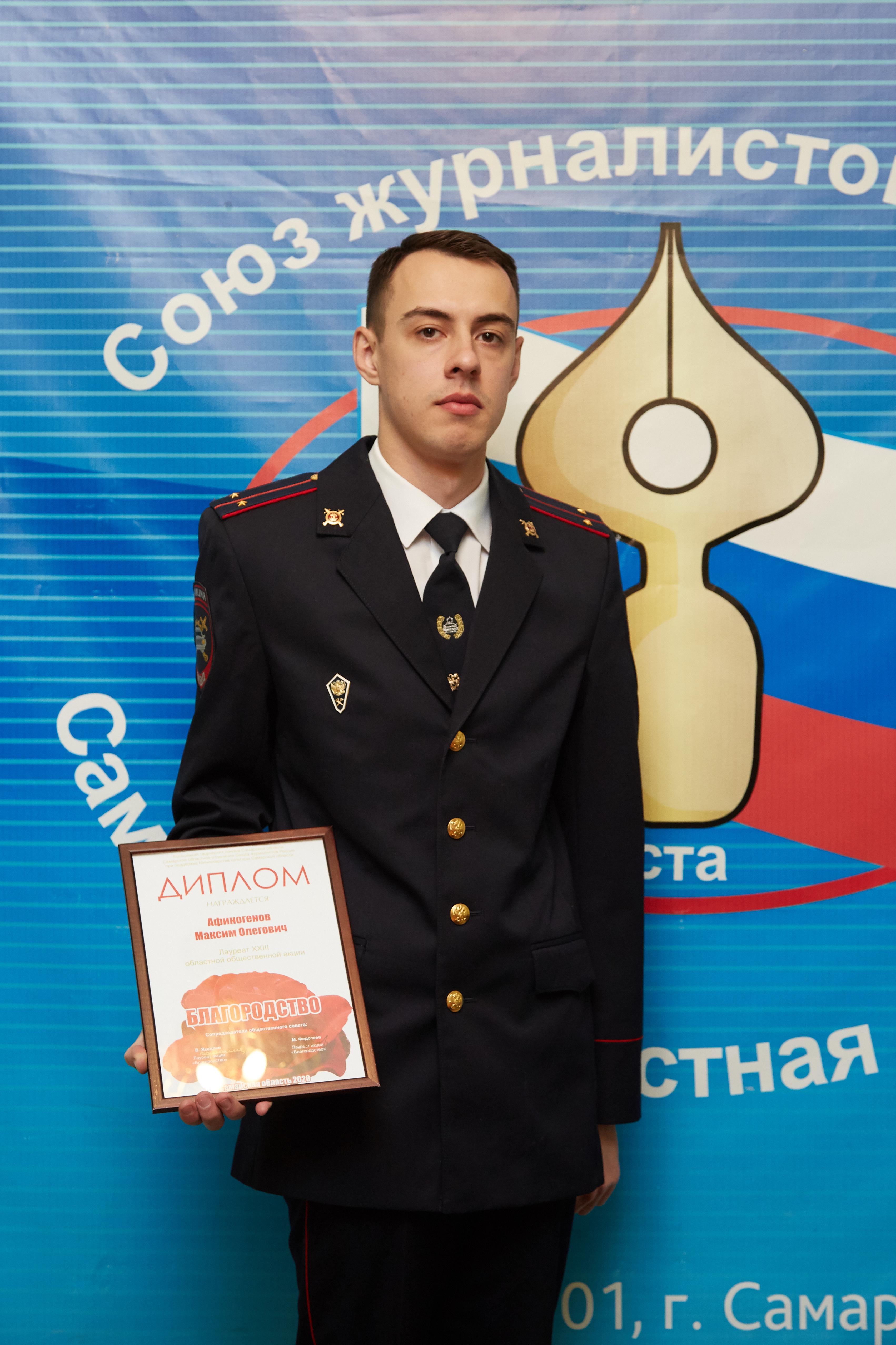 Максим Олегович Афиногенов