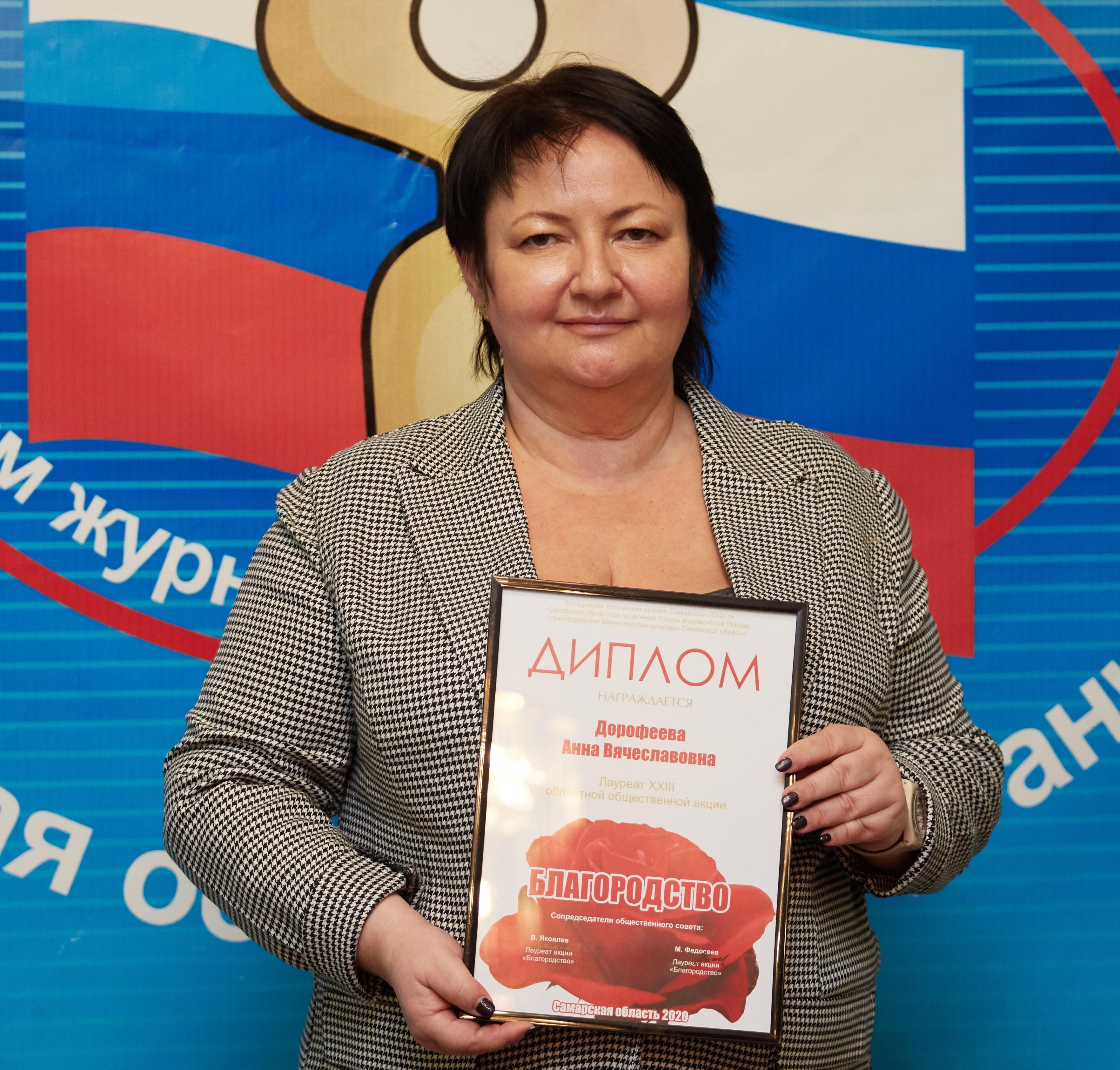 Дорофеева А.В.