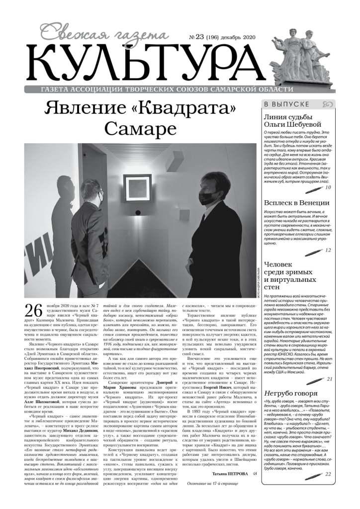 Свежая газета. Культура. номер 23_декабрь 2020