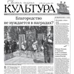 Свежая газета.Культура Декабрь 2020_м