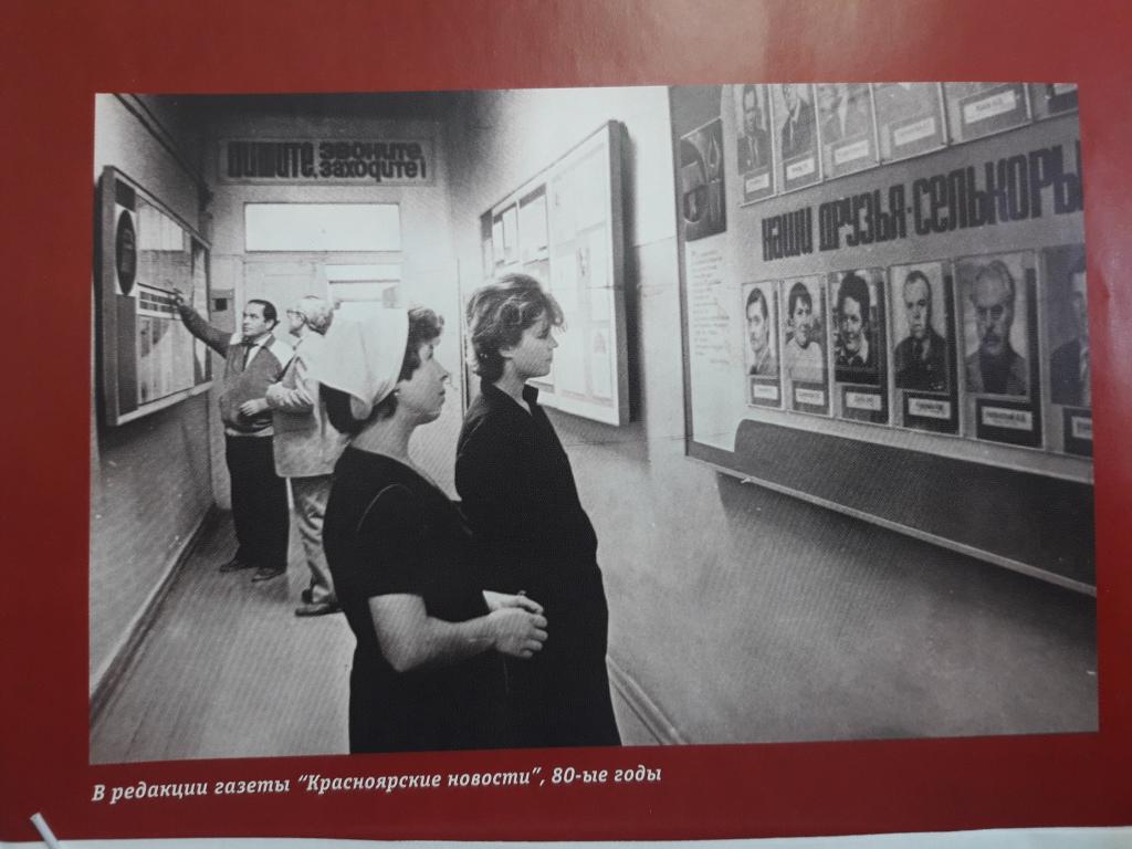 """В редакции """"Красноярские новости"""" в 80-ые годы."""