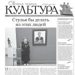 Культура_апрель 2021