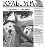 Свежая газета. Культура_август 2021